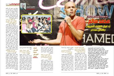Kawakeb Magazine